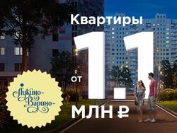 Квартиры в ЖК «Лукино-Варино» Квартиры от 5 999 рублей в месяц